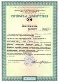 СЕРТИФИКАТ-Антикорозийные-покрытия