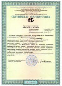 СЕРТИФИКАТ-Внутренние-инженерные-системы