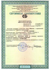 СЕРТИФИКАТ-Монтаж-деревянных-конструкций