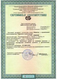 СЕРТИФИКАТ-Монтаж-каменных-и-армокаменных-конструкций