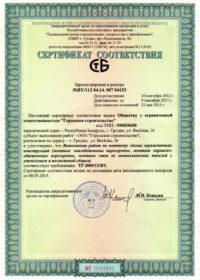 СЕРТИФИКАТ-Монтаж-легких-ограждающих-конструкций