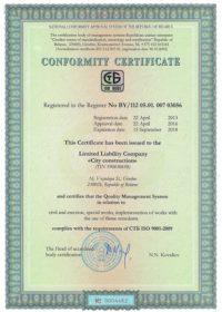 Сертификат ISO новое англ