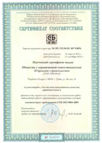 Сертификат ISO новое