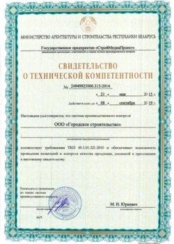 Свидетельство о тех.комп 1стр