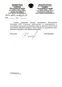 2009.-ГУ-Юстиции.-Благодарственное-письмо