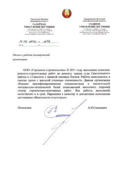 2012.-ГУ-Юстиции.-Ремонт-суда-Свислочь.-Замена-окон.