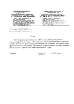 2012.-Гродненский-стеклозавод.-Реконструкция-тех.линии.