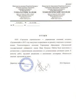 2013.-Технологический-колледж.-Ремонт-спортзала-и-душевых-комнат