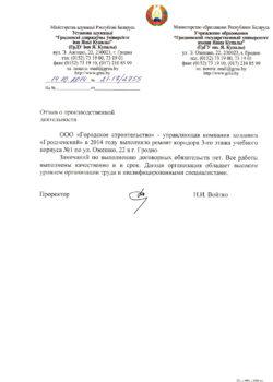 2014.-ГРУГУ-им.Я.Купалы.-Тек.рем.коридора-3-эт.