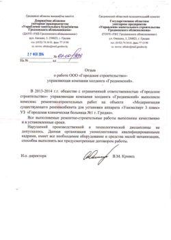 2014.-УКС-Гродненского-облисполкома.-Модернизация-рентгенкабинета