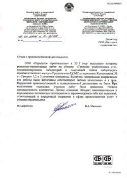 2015.-Гродненский-ЦСМС.-12-и-3-пусковые-комплексы
