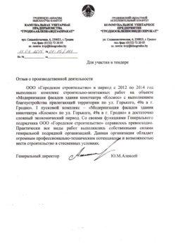 2015.-Гроднооблкиновидеопрокат.-Можернизация-фасадов-кинотеатра1