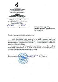 2016.ОАО Газпром. Филиал Крупское УМГ