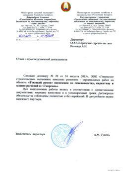 2016.Текущий ремонт инспекции г.Сморгонь