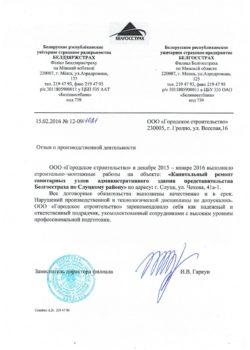2016. Белгосстрах. Кап.ремонт сан.узлов по Слуцкому р-ну