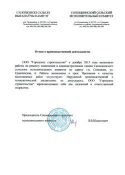 2016.-Сопоцкинский-сельский-исполнительный-комитет