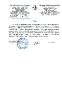 2017. ОАО Белювелиртор. Аметист г.Гродно