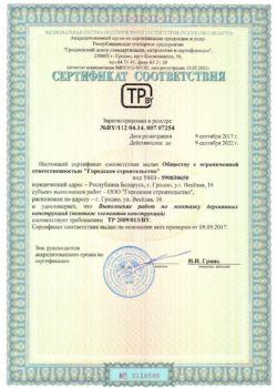 Montazh-derevyannykh-konstrukciy