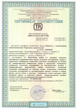 Montazh-stalnykh-konstrukciy