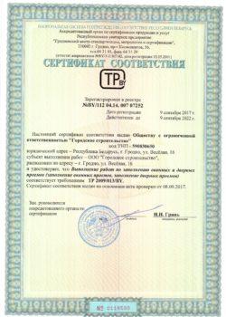 Zapolnenie-okonnykh-i-dvernykh-proemov