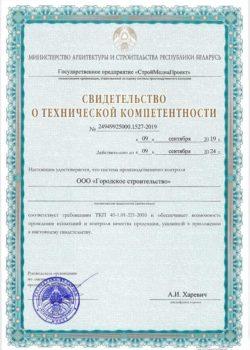 Свидетельство о тех.комп. до 2024 — 0001
