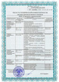 Свидетельство о тех.комп. до 2024 — 0004