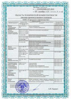 Свидетельство о тех.комп. до 2024 — 0006